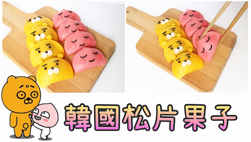 Ryan & Apeach Baramtteok 韓國松片菓子 라이언 어피치 바람떡