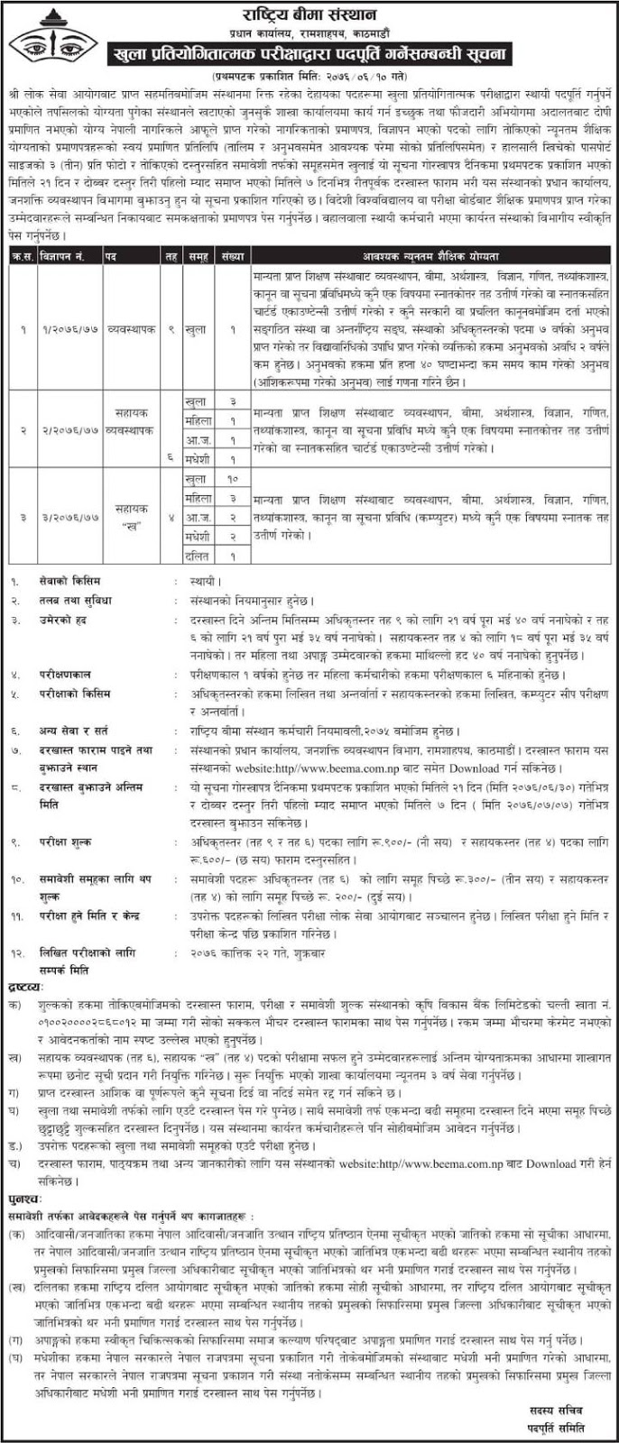 Rastriya Beema Sansthan Vacancy Notice