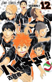 ハイキュー!! コミックス 12巻 | 古舘春一 | Haikyuu!! Manga | Hello Anime !