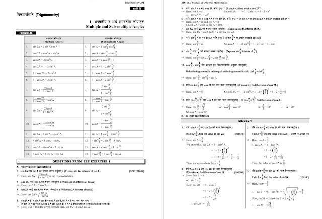 Trigonometry : complete solution