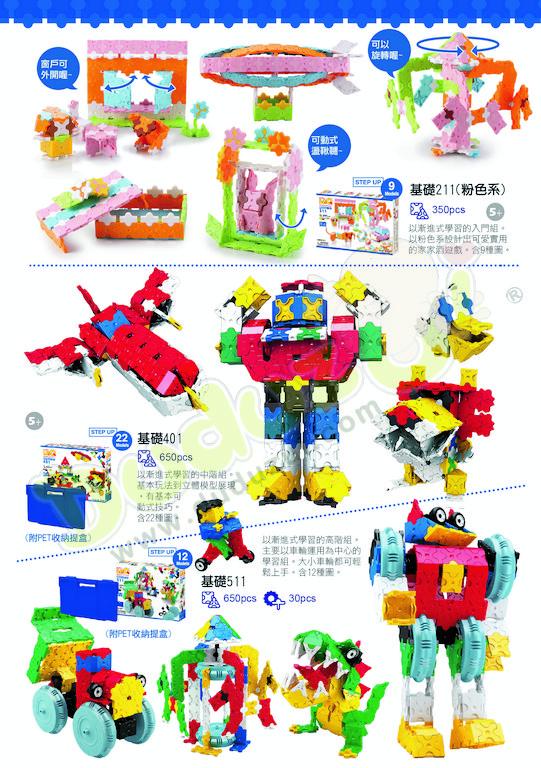 日本 LaQ 基礎系列