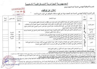 إعلان عن توظيف في المدرسة الوطنية لمهندسي المدينة عبد المجيد مزيان -- ماي 2019