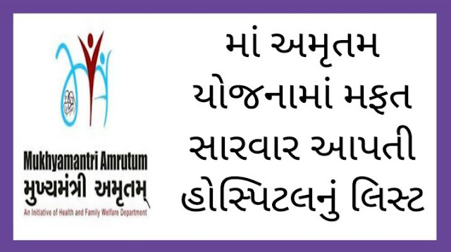 Ma Amrutam Card Hospital List Download