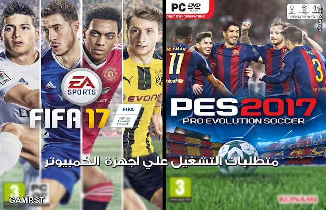 PES 2017 - FIFA 2017