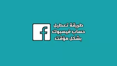 طريقة قفل حساب الفيس بوك بشكل مؤقت