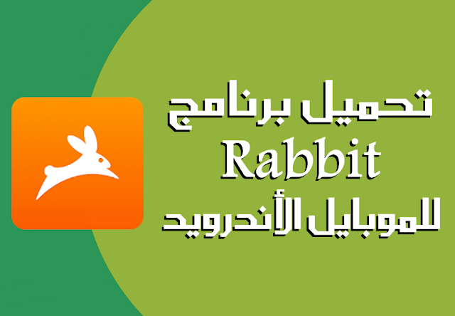 تحميل برنامج rabbit watch together للاندرويد أحدث إصدار لتصفح الإنترنت بسرعة فائقة جدا و تسريع النت ، يعتبر برنامج Rabbit android أحد أفضل البرامج  التي تعمل علي هواتف الأندرويد و الأيفون ، و ذلك لأنه يحتوي علي مميزات عديدة لا توجد في المتصفحات الأخري .