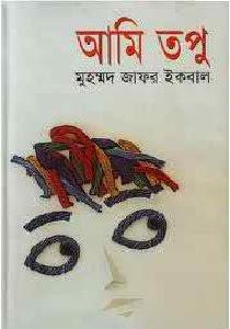 Ami Topu by Muhammed Zafar Iqbal