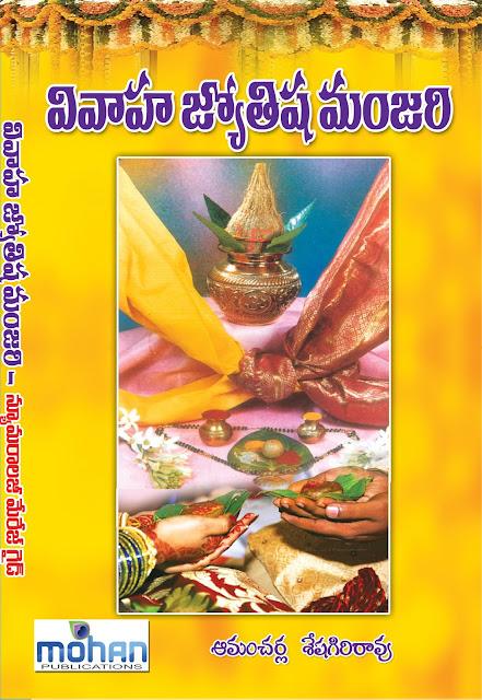 వివాహ జ్యోతిషమంజరి  | Vivaha Jyotishamanjari | GRANTHANIDHI | MOHANPUBLICATIONS | bhaktipustakalu