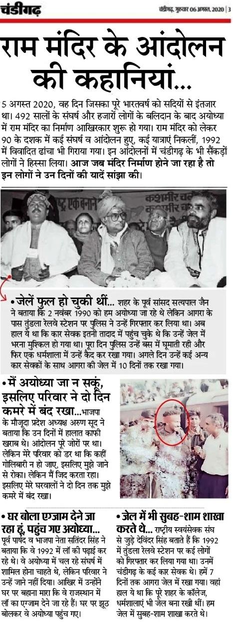'राम मंदिर के आंदोलन की कहानियां....' | जेलें फुल हो चुकी थीं.... शहर के पूर्व सांसद सत्य पाल जैन ने बताया कि 1990 को हम अयोध्या जा रहे थे लेकिन आगरा के पास टुंडला रेलवे स्टेशन पर उन्हें पुलिस ने गिरफ्तार कर लिया था |  .... अगले दिन उन्हें कई अन्य कर सेवकों के साथ आगरा की जेल में 10 दिनों तक रखा गया