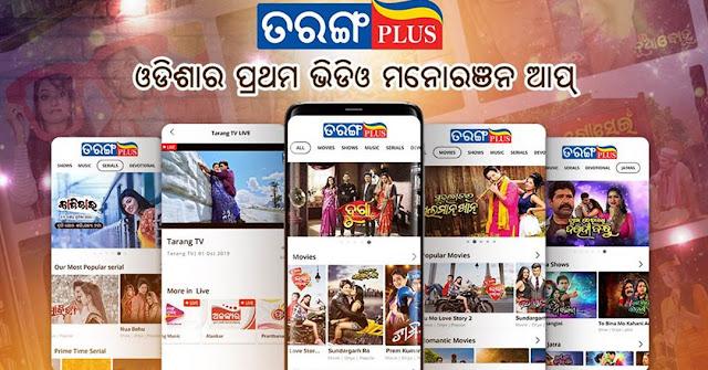 TarangPlus: 1st Entertainment App in Odia Language