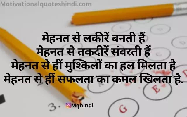 मेहनत से लकीरें बनती हैं  मेहनत से तकदीरें संवरती हैं  मेहनत से हीं मुश्किलों का हल मिलता है  मेहनत से हीं सफलता का कमल खिलता है.