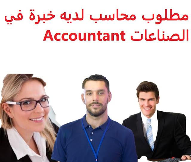 وظائف السعودية مطلوب محاسب لديه خبرة في الصناعات Accountant