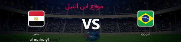 ملخص مباراة منتخب مصر الاولمبى و البرازيل في اولمبياد طوكيو 2021 ،ملخص المباراة ،ملخص مباراة مصر والبرازيل