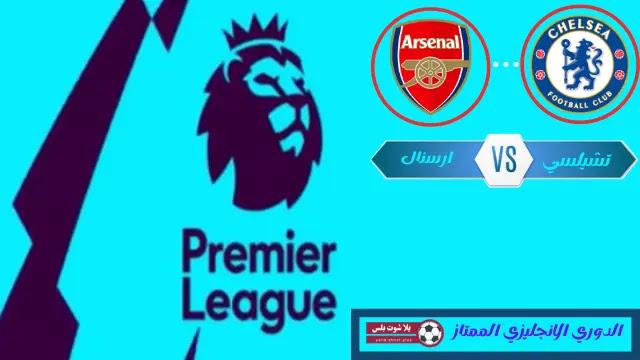 موعد مباراة تشيلسي وارسنال ضمن الجوله السادسة والثلاثون من الدوري الانجليزي الممتاز