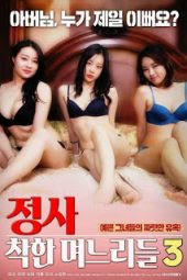 An Affair Kind Daughters in law 3