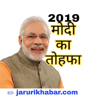 सवर्णों को आरक्षण नियम mldi master stock 2019, jaruri khabar,  modi decision 2019