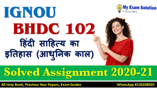 BHDC 102 Solved Assignment 2020-21 in Hindi Medium