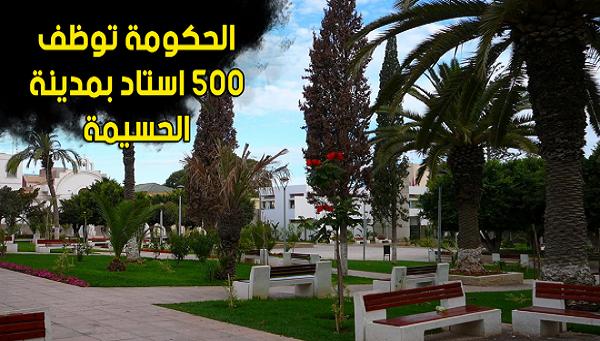 الحكومة توظف 500 أستاذ بمدينة الحسيمة
