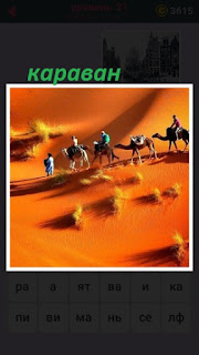 655 слов в пустыне идет караван верблюдов и погонщики 21 уровень