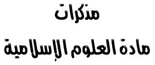 مذكرات العلوم الإسلامية للسنة الثالثة ثانوي