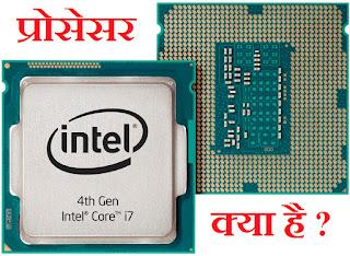 प्रोसेसर क्या है ? | What is the processor ? | प्रोसेसर की जानकारी इन हिंदी।