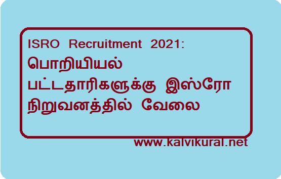ISRO Recruitment 2021: பொறியியல் பட்டதாரிகளுக்கு இஸ்ரோ நிறுவனத்தில் வேலை: