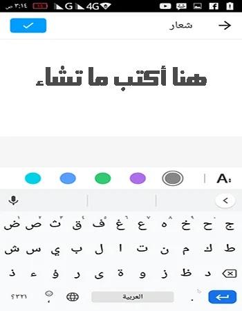 كيفية تغيير الشعار في تطبيق ايمو