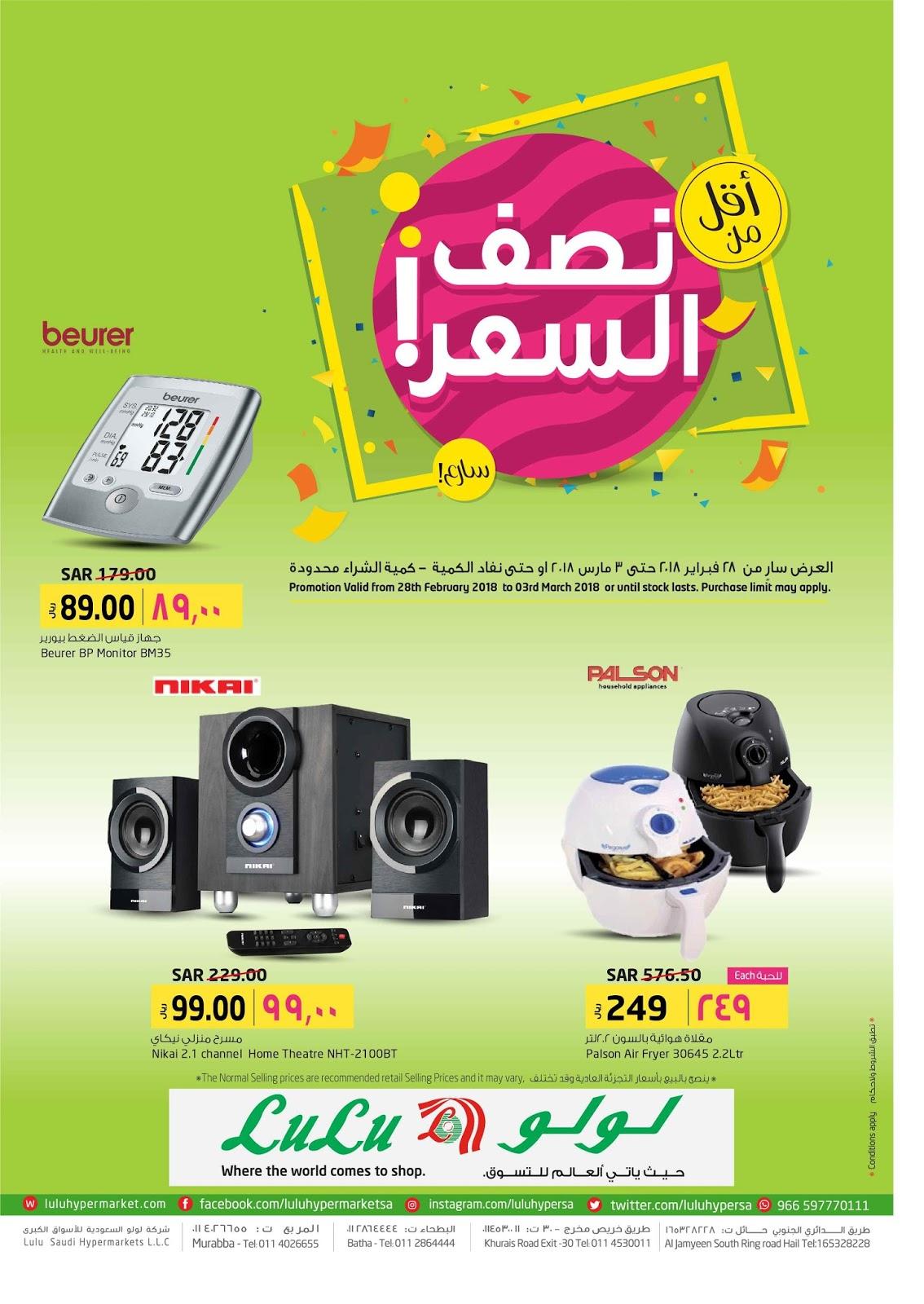 عروض لولو الرياض الاسبوعية من 28 فبراير حتى 3 مارس 2018