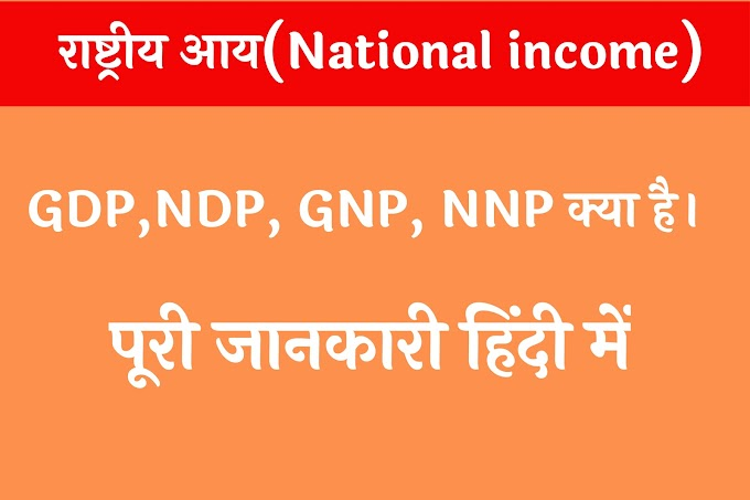 National Income Of India