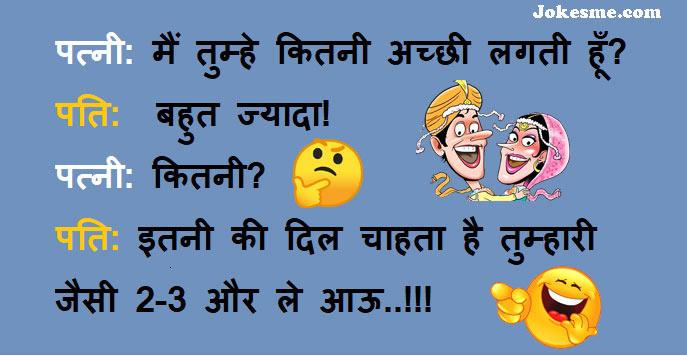 महबूबा की बाहों में ऐसा जोश आया | Pati Patni Jokes