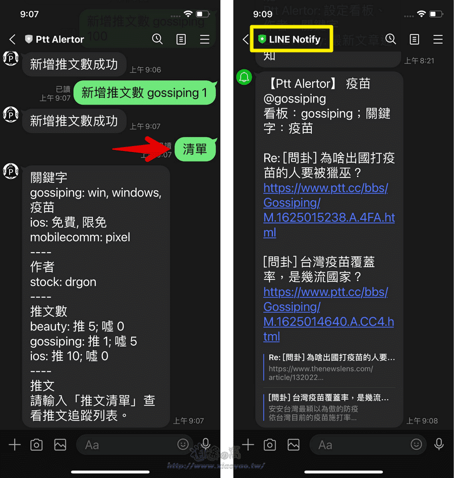 Ptt Alertor 聊天室機器人,可在 LINE 聊天室設定訂閱條件接收 Ptt 文章通知