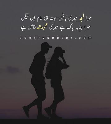Love Poetry, Love Poetry in Urdu, Love Poetry in Urdu Text, Love Poetry in Urdu Romantic 2 Line, Love Poetry SMS, Love Poetry in Urdu 2 lines, love shayari urdu, love shayari in urdu for girlfriend, love shayari urdu sms