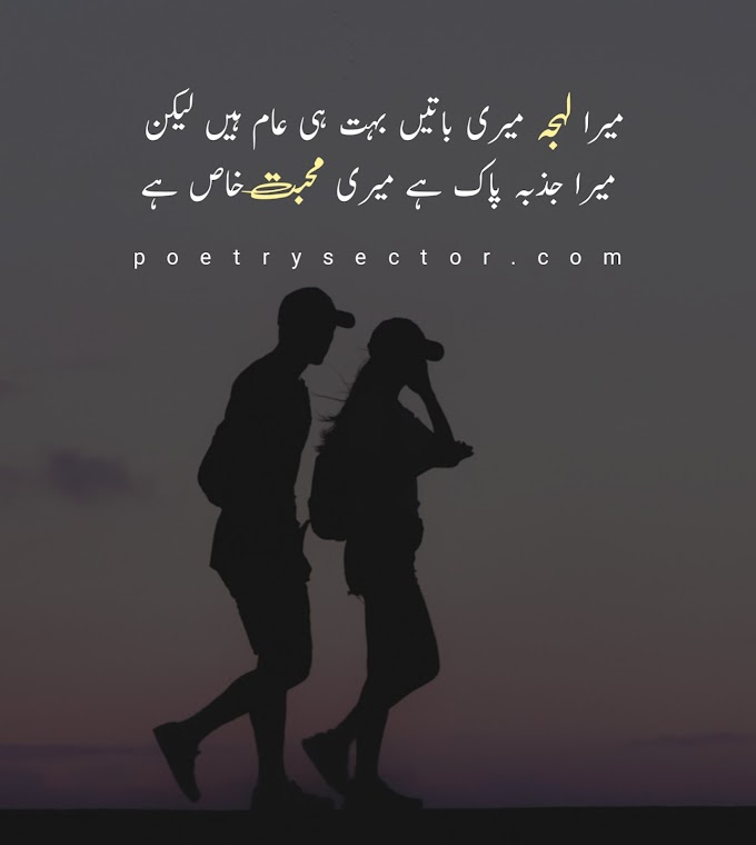 Love Poetry, Love Poetry in Urdu, Love Poetry in Urdu Text