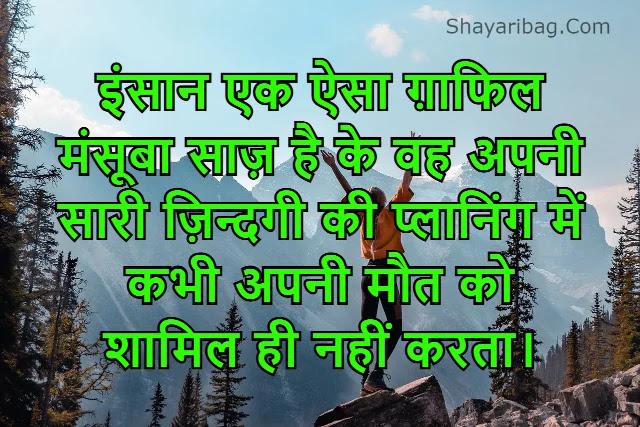 Life Hindi Quotes 2021