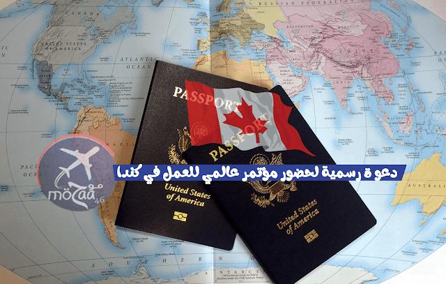 احصل على دعوة رسمية مجانا  للسفر الى كندا  lettre invitation visa