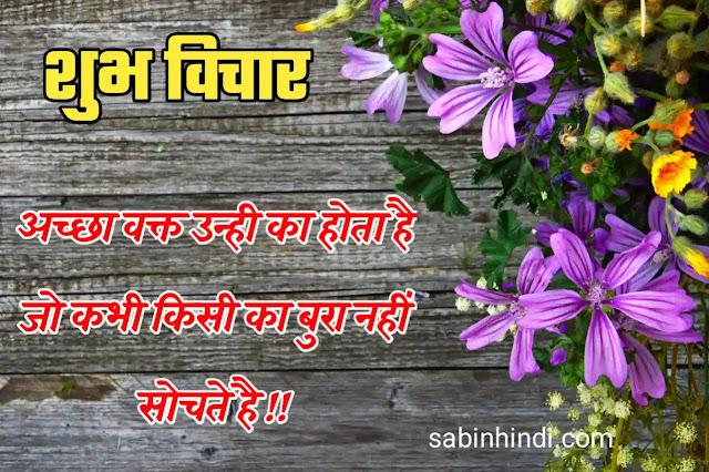 Shubh vichar शुभ विचार