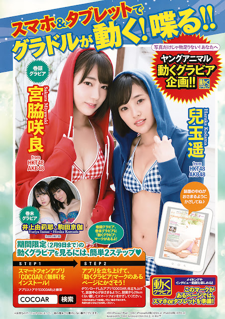 "Hot girls""Sexy Japanese Idol Inoue Yuriya,kodama Haruka & komada Hiroka 3"
