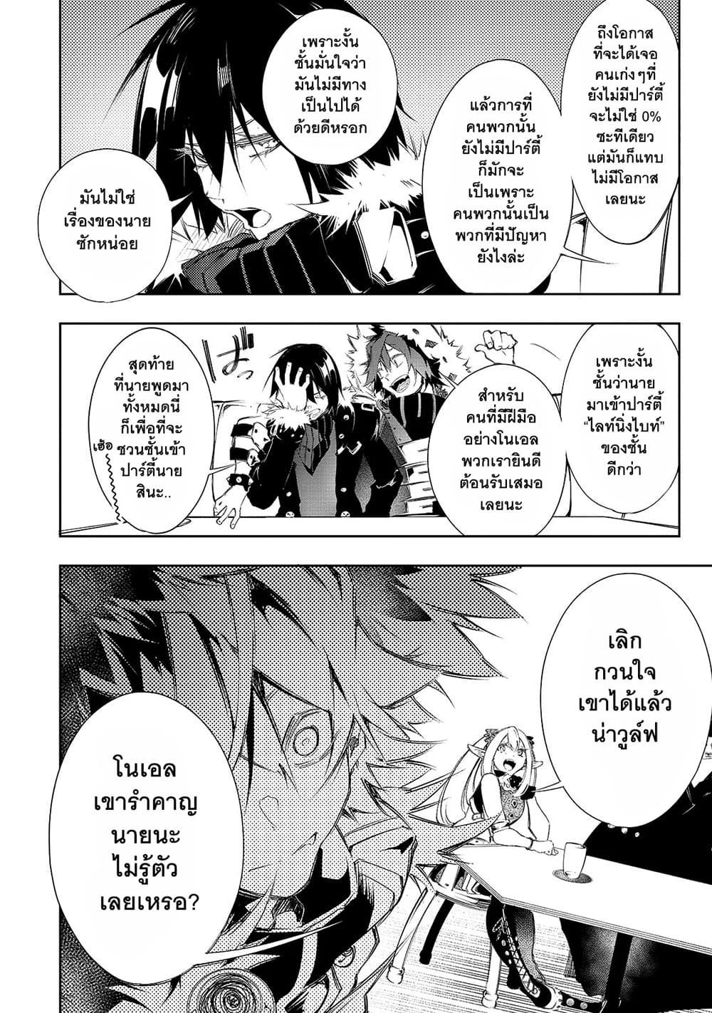 อ่านการ์ตูน Saikyou no Shien-shoku Wajutsushi Dearu Ore wa Sekai Saikyou Kuran o Shitagaeru ตอนที่ 9 หน้าที่ 13