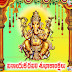 Mobile wallpapers for Ganesh Chaturthi wishes quotes