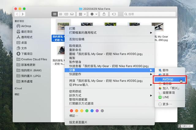 【MAC 幹大事】用 AirDrop 擴充你工作的無限想像 - 更直覺地使用 AirDrop