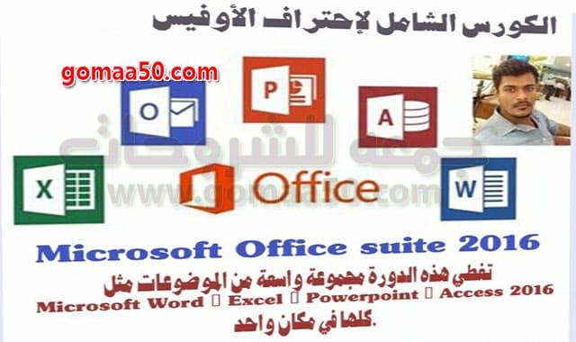 تحميل الكورس الشامل لإحتراف الأوفيس  Microsoft Office suite 2016