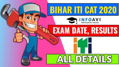 bihar iticat 2020, bihar iticat exam date, Bihar iticat admit card, bihar iticat counselling, bihar iticat choice filling, Bihar iticat 2020 result date, infovai, Bcece ITICAT,