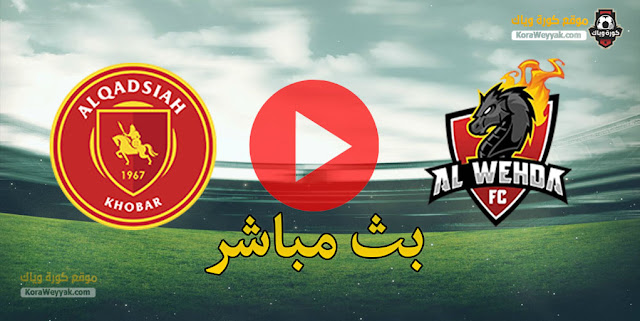 نتيجة مباراة القادسية والوحدة اليوم 31 يناير 2021 في الدوري السعودي