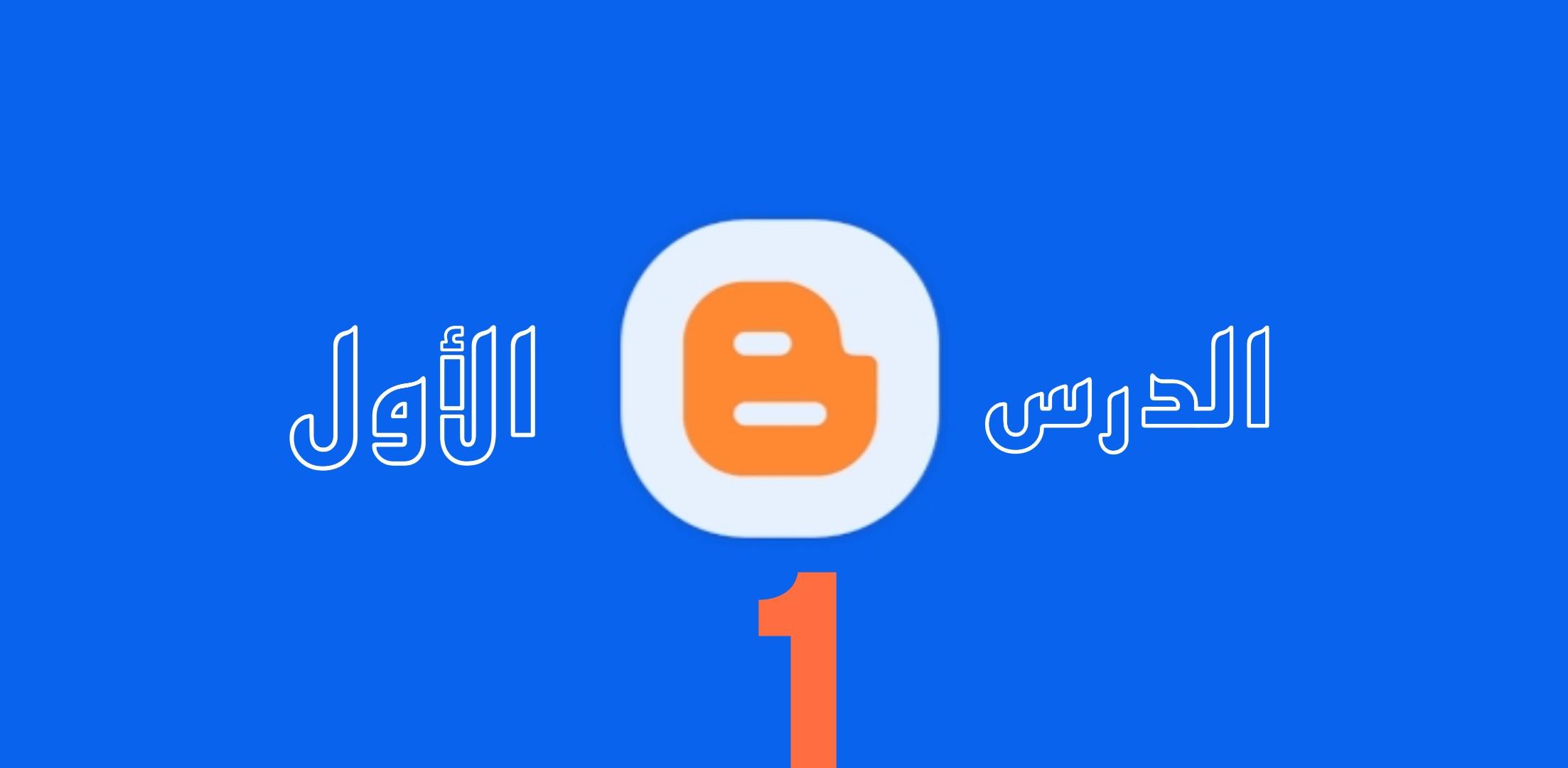 الدرس الأول : كيفية إنشاء مدونة بلوجر للمبتدئين