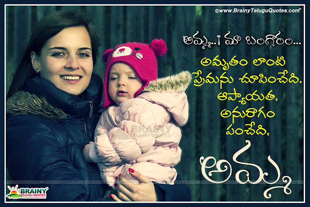 Here is Telugu Mother's Day 2016 greetings quotes messages, Best Telugu mothers day greetings for mother, happy Mother's Day greetings in telugu, Nice beautiful thoughts for mother's Day, Cute mother's day wallpapers hd images png desktop pictures, New Telugu quotations about mother, Mother Quotes in Telugu, Inspirational quotes in telugu, Heart touching Quotes in Telugu, Best Telugu quotations, Telugu suktulu.