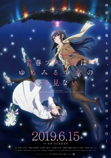 فيلم Seishun Buta Yarou wa Yumemiru Shoujo no Yume wo Minai كامل مترجم اون لاين