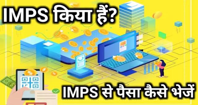 What is imps-imps kiya hai?