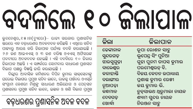 ODIA NEWS PAPER: July 2013