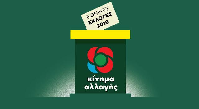 Με την υποψηφιότητα της Βούλας Νικολάου συμπληρώνεται το ψηφοδέλτιο του ΚΙΝΑΛ στην Αργολίδα