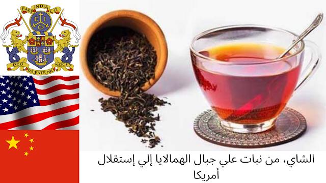 الشاي، من نبتة علي جبال الهمالايا إلي إستقلال أمريكا